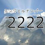 エンジェルナンバー「2222」