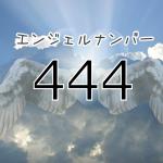 エンジェルナンバー「444」