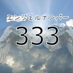 エンジェルナンバー「333」