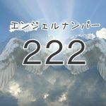 エンジェルナンバー222サムネイル