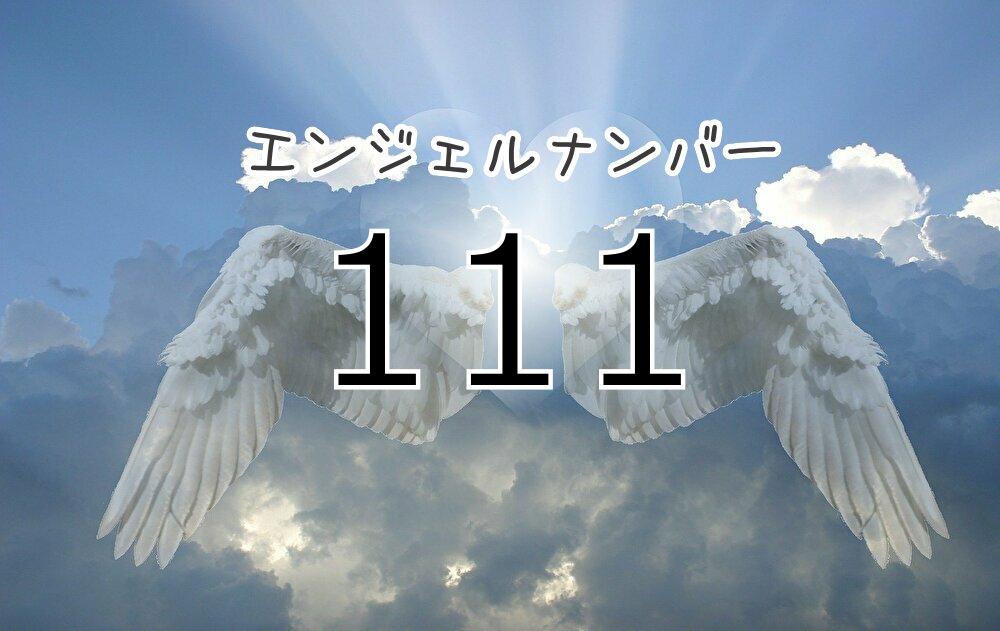 エンジェルナンバー「111」