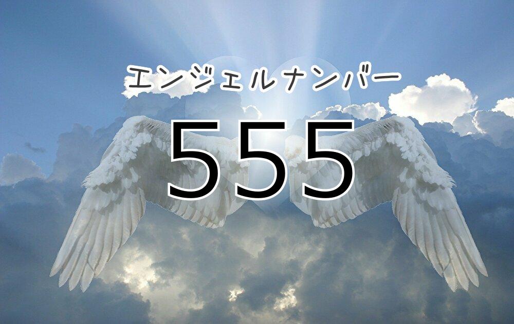 【エンジェルナンバー555】
