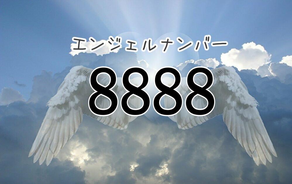 【エンジェルナンバー8888】