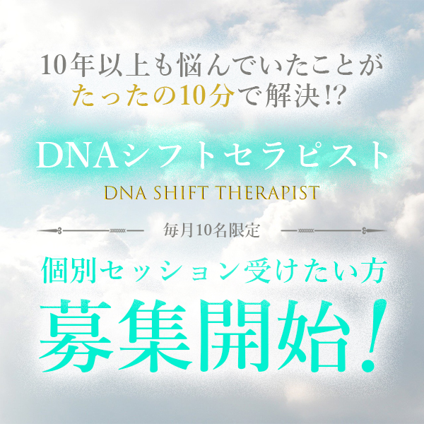 DNAシフトセラピスト個別セッション募集