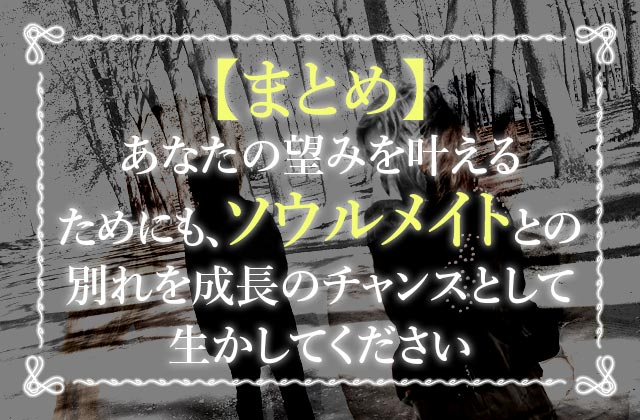 【まとめ】ソウルメイトとの別れは成長のチャンス!