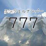 【エンジェルナンバー777】