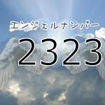 【エンジェルナンバー2323】