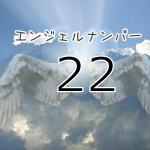 エンジェルナンバー「22」