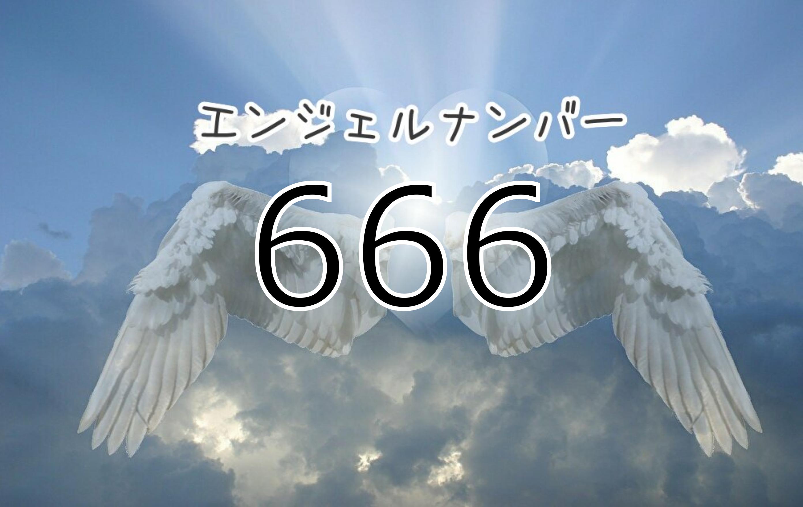 【エンジェルナンバー666】