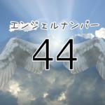 【エンジェルナンバー44】
