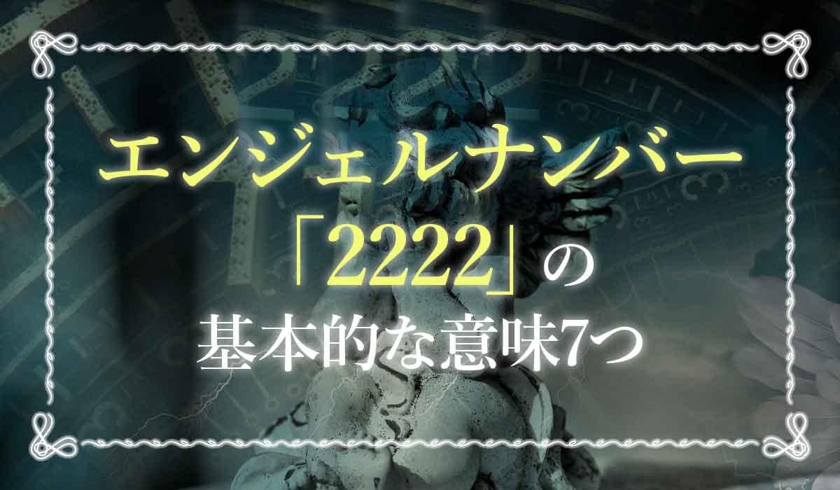 エンジェルナンバー「2222」の基本的な意味7つ