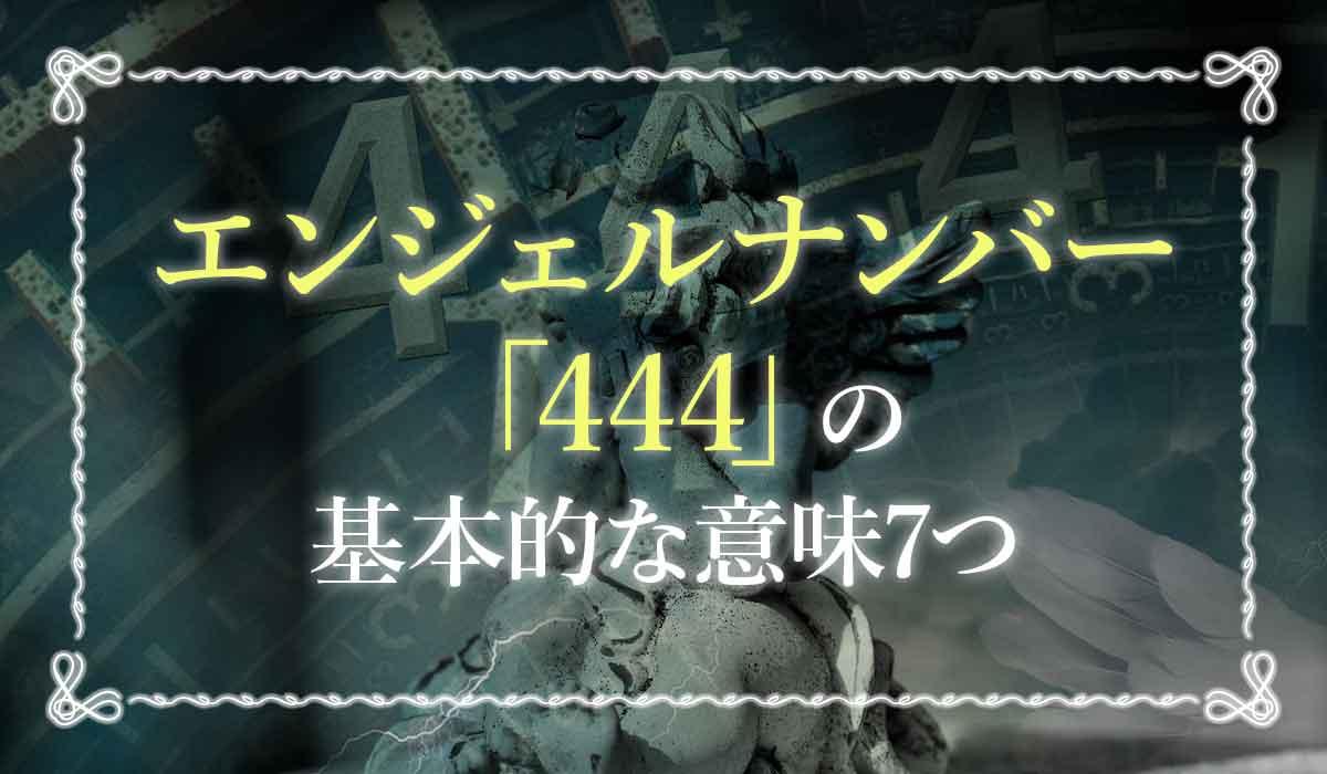 エンジェルナンバー「444」の基本的な意味7つ