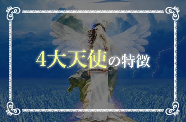 4大天使の特徴