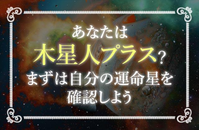 あなたは木星人プラス?まずは自分の運命星を確認しよう