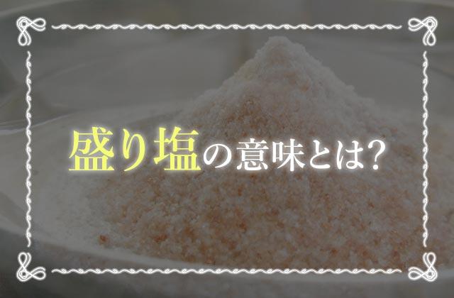 盛り塩の意味とは?