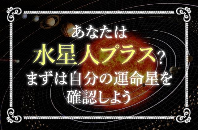 あなたは水星人プラス?まずは自分の運命星を確認しよう