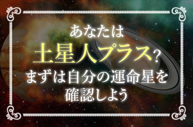 あなたは土星人プラス?まずは自分の運命星を確認しよう