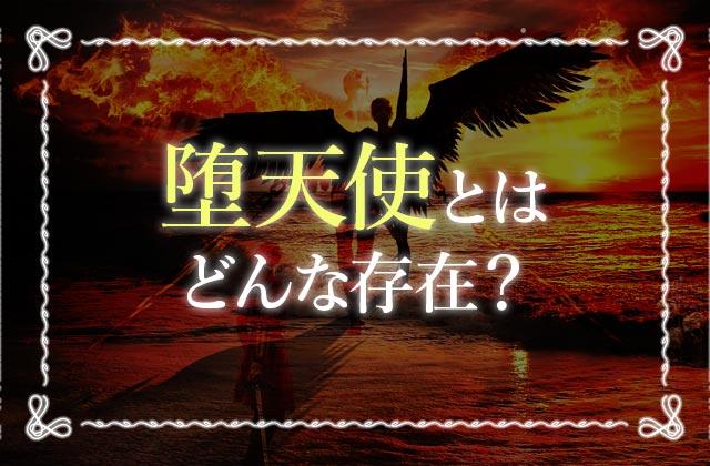堕天使とはどんな存在?