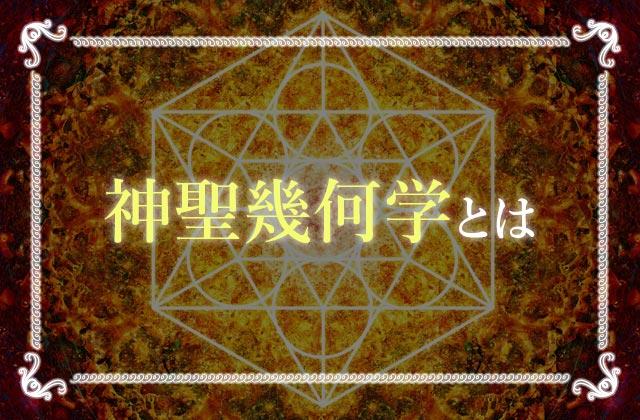 神聖幾何学とは