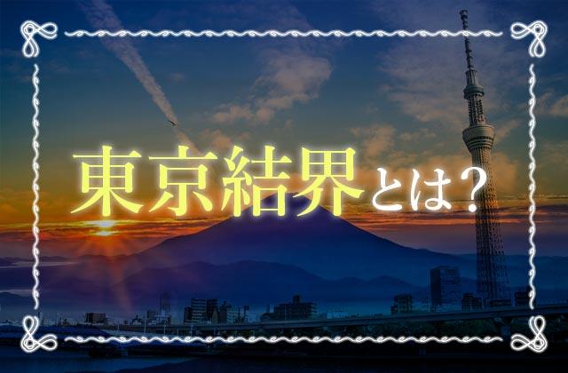 東京結界とは?