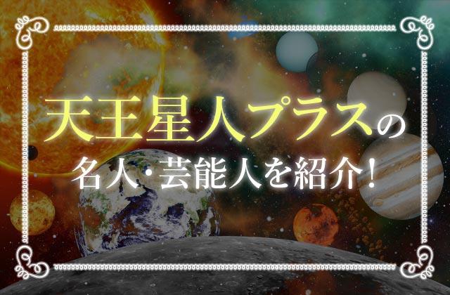 天王星人プラスの有名人・芸能人を紹介!