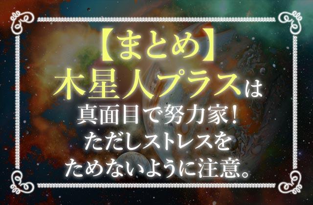 【まとめ】木星人プラスは真面目で努力家!ただしストレスをためないように注意。