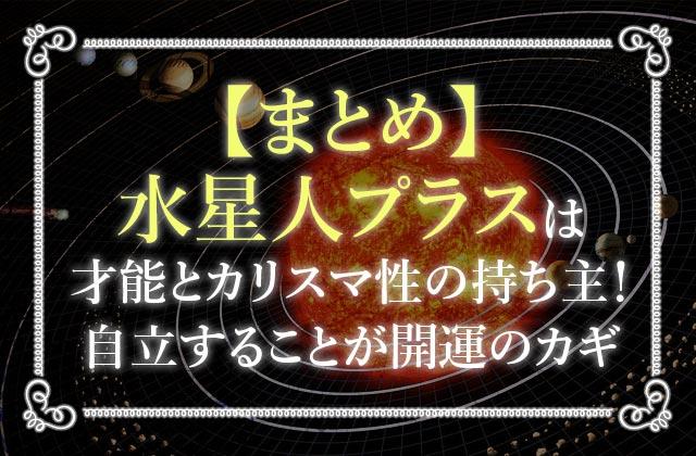 【まとめ】水星人プラスは才能とカリスマ性の持ち主!自立することが開運のカギ