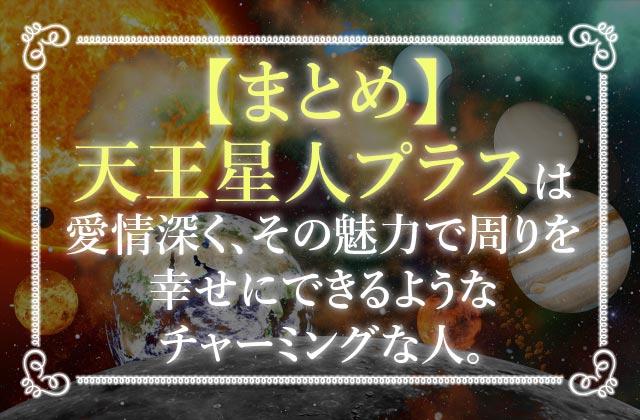 【まとめ】天王星人プラスは愛情深く、その魅力で周りを幸せにできるようなチャーミングな人。