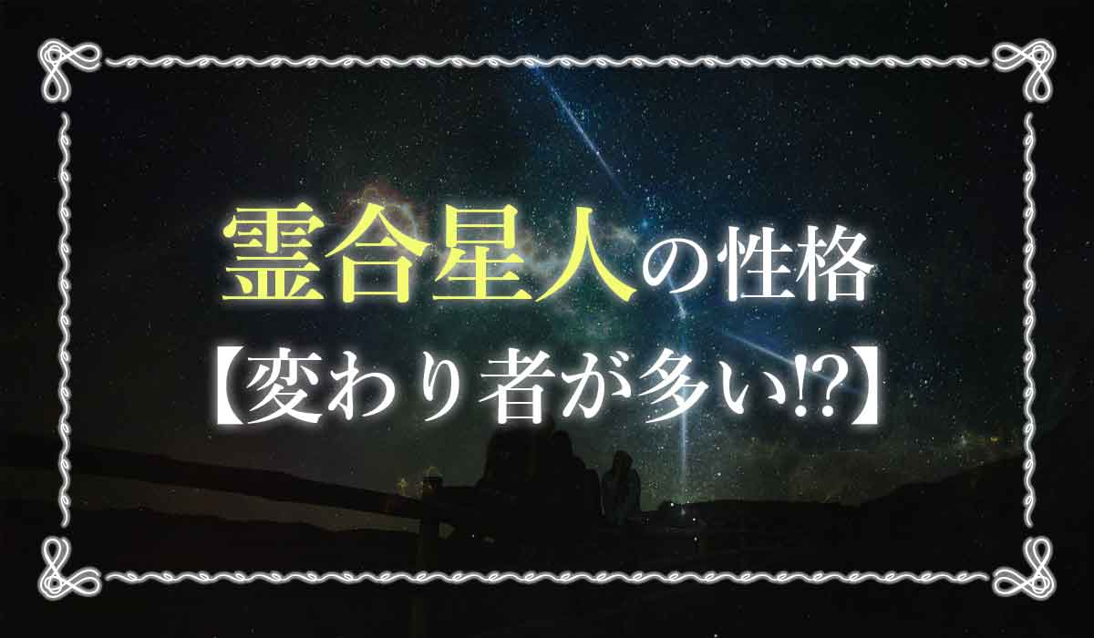 霊合星人の性格【変わり者が多い!?】