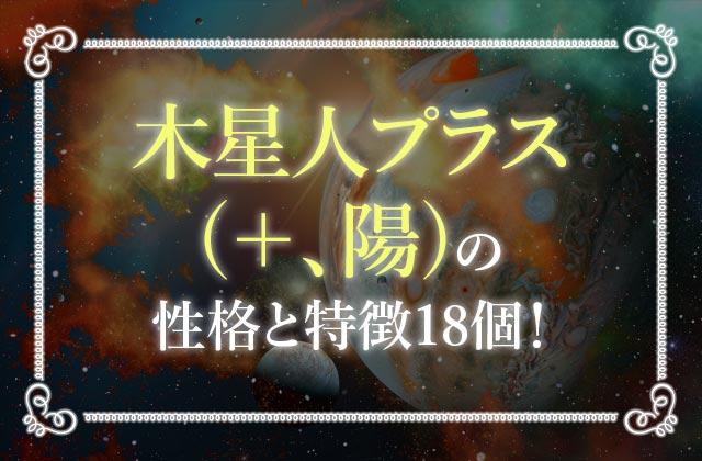 木星人プラス(+、陽)の性格と特徴18個!