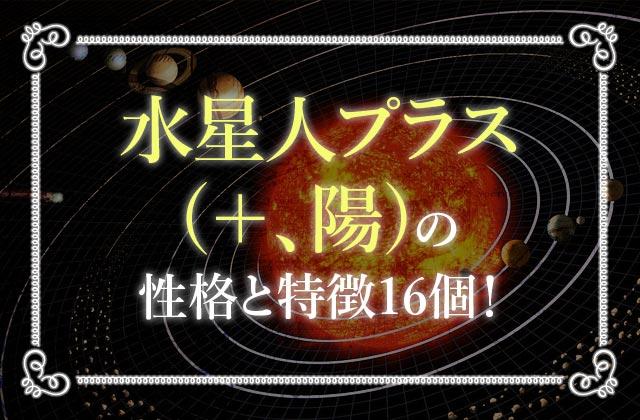 水星人プラス(+、陽)の性格と特徴16個!