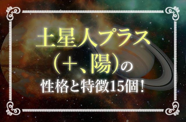 土星人プラス(+、陽)の性格と特徴15個!