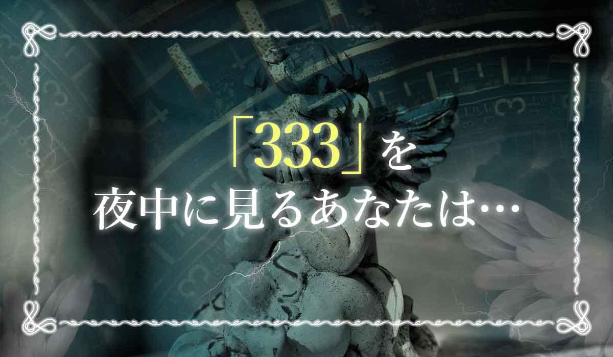 333を夜中に見るあなたは
