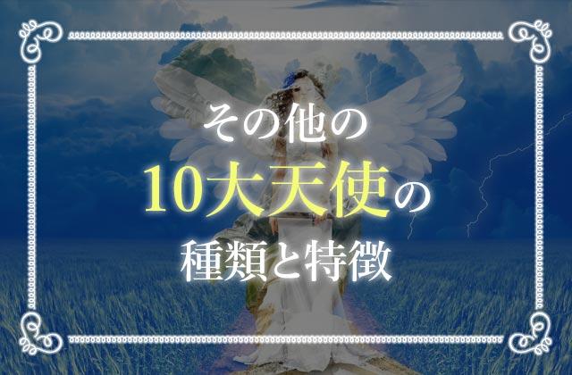 その他の10大天使の種類と特徴
