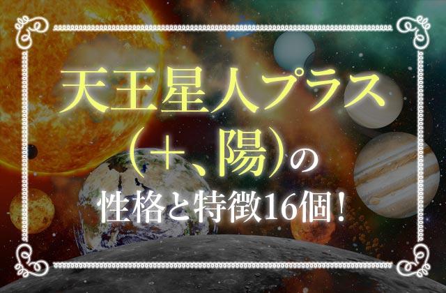 天王星人プラス(+、陽)の性格と特徴16個!