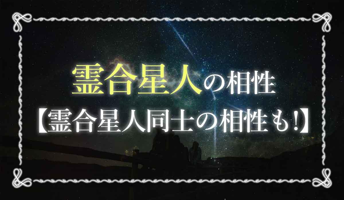 霊合星人の相性【霊合星人同士の相性も!】