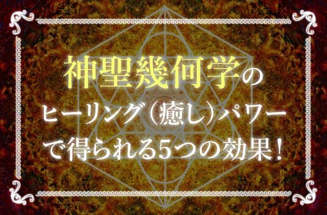 神聖幾何学のヒーリング(癒し)パワーで得られる5つの効果!