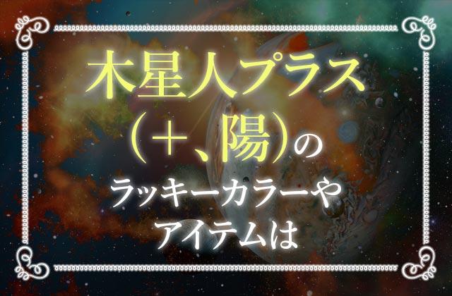 木星人プラス(+、陽)のラッキーカラーやアイテムは?