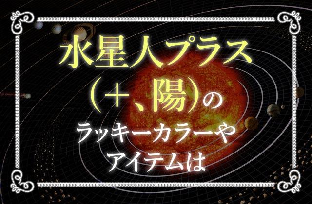 水星人プラス(+、陽)のラッキーカラーやアイテムは?