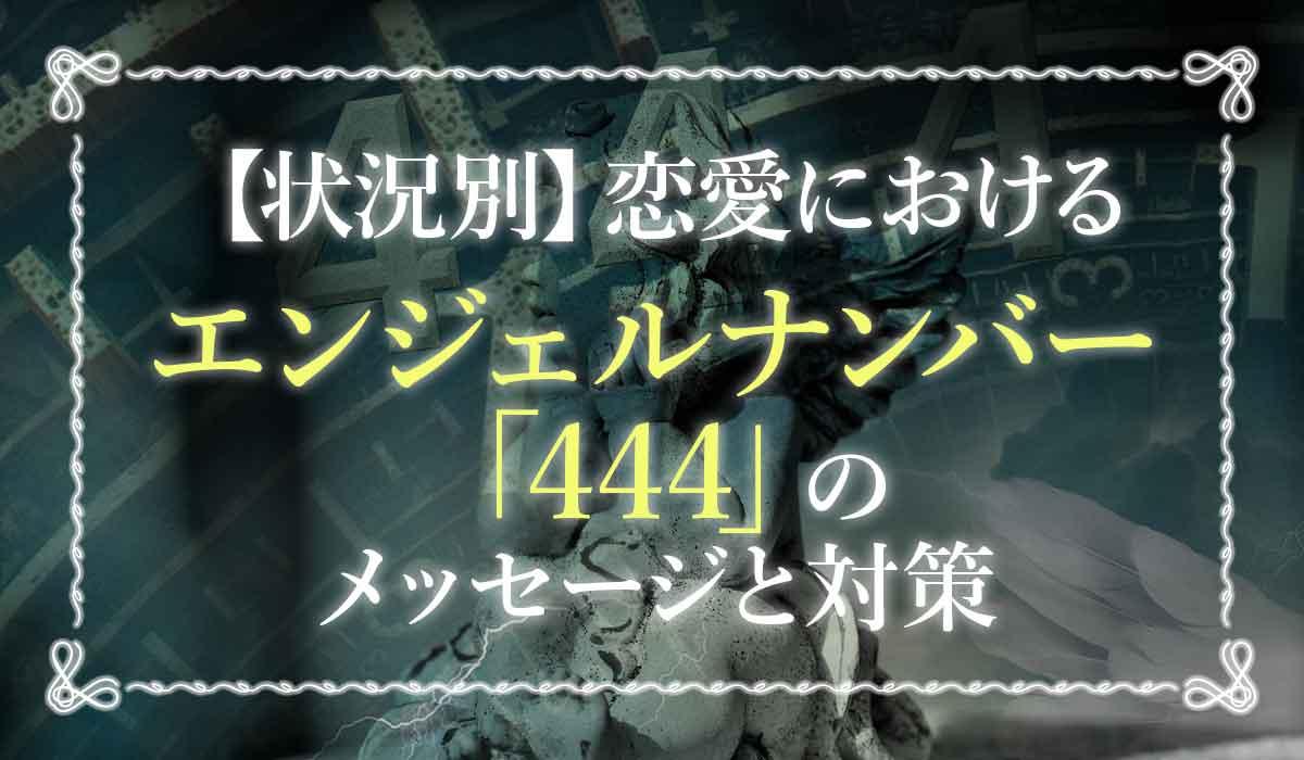 【状況別】恋愛におけるエンジェルナンバー「444」のメッセージと対策