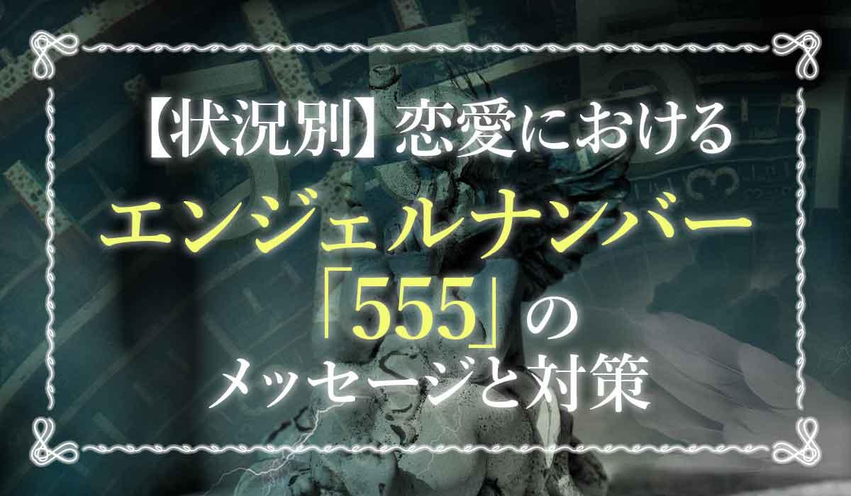 【状況別】恋愛におけるエンジェルナンバー「555」のメッセージと対策