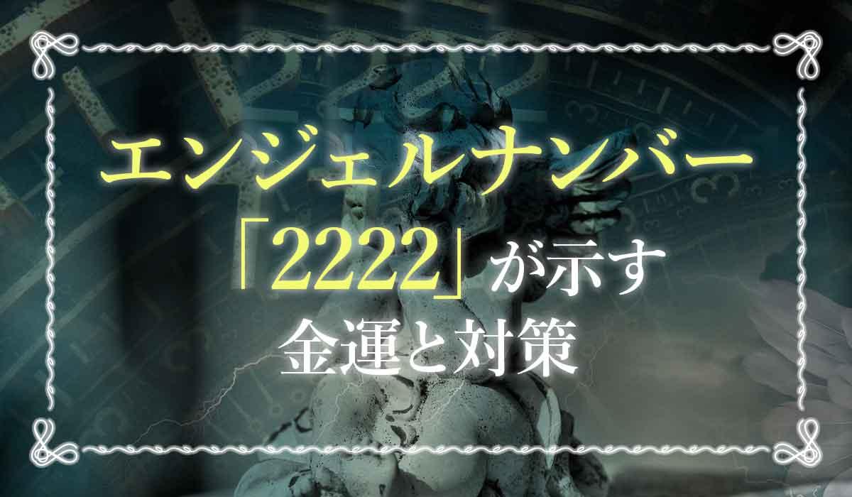 エンジェルナンバー【2222】が示す金運と対策