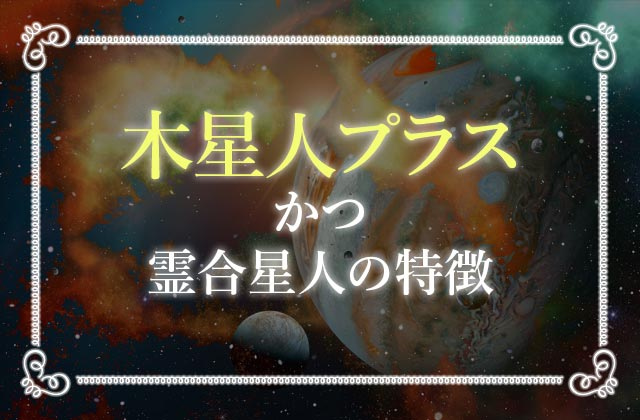 木星人プラスかつ霊合星人の特徴