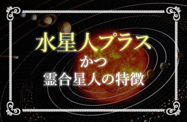 水星人プラスかつ霊合星人の特徴