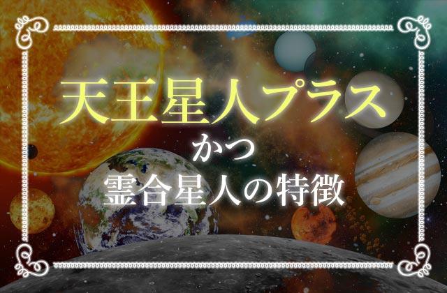 天王星人プラスかつ霊合星人の特徴