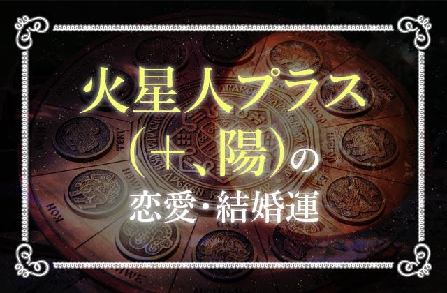 火星人プラス(+、陽)の恋愛・結婚運