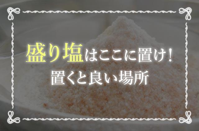 盛り塩はここに置け!置くと良い場所