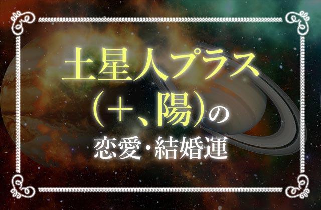 土星人プラス(+、陽)の恋愛・結婚運