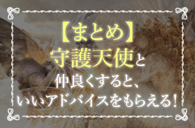 【まとめ】守護天使と仲良くすると、いいアドバイスをもらえる!