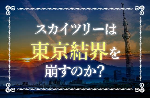 スカイツリーは東京結界を崩すのか?